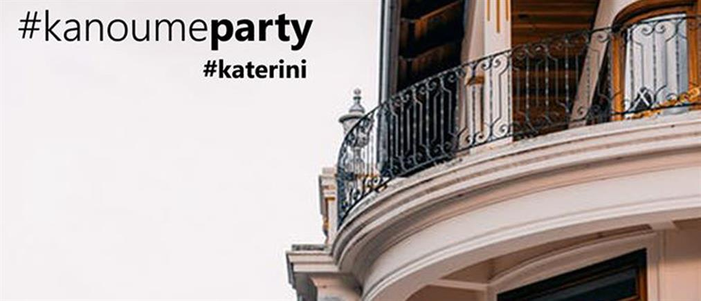 """Κορονοϊός: 51 Djs """"μένουν σπίτι"""" και κάνουν balcony party"""