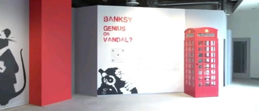 Banksy: έκθεση με δεκάδες έργα του (εικόνες)