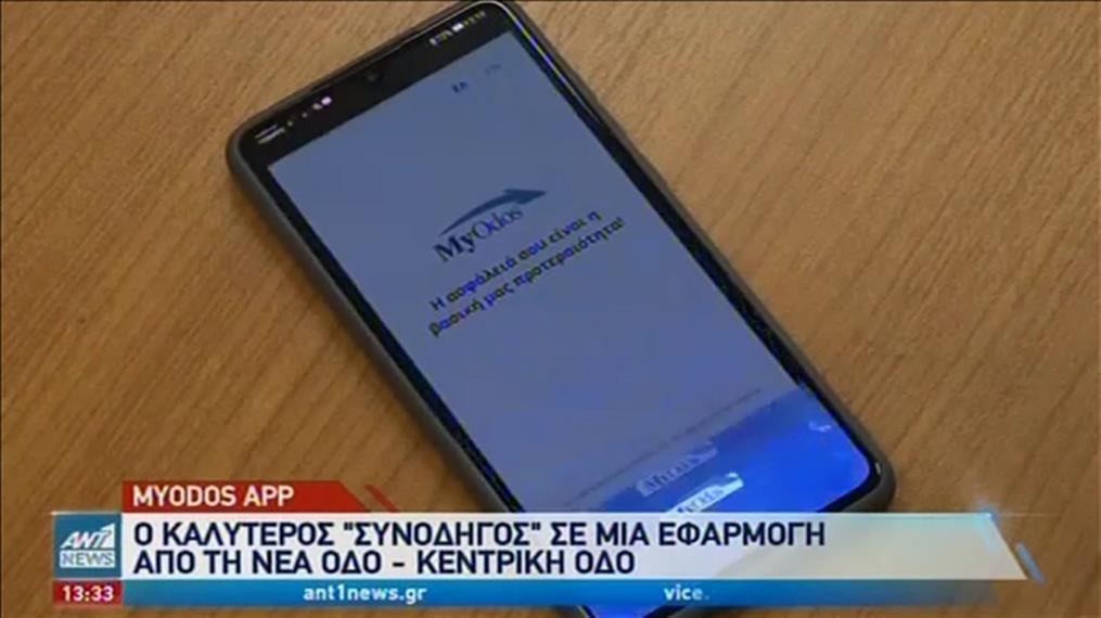 MYODOS APP για την ΝΕΑ ΟΔΟ και την ΚΕΝΤΡΙΚΗ ΟΔΟ