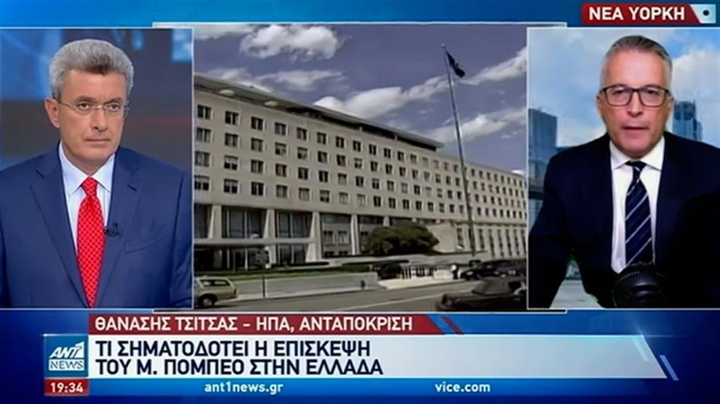 Στέιτ Ντιπάρτμεντ: Οι στόχοι της επίσκεψης Πομπέο στην Ελλάδα