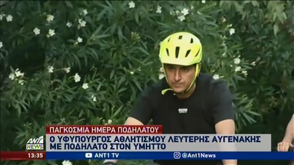 Ο Λευτέρης Αυγενάκης τίμησε την Παγκόσμια Ημέρα Ποδηλάτου