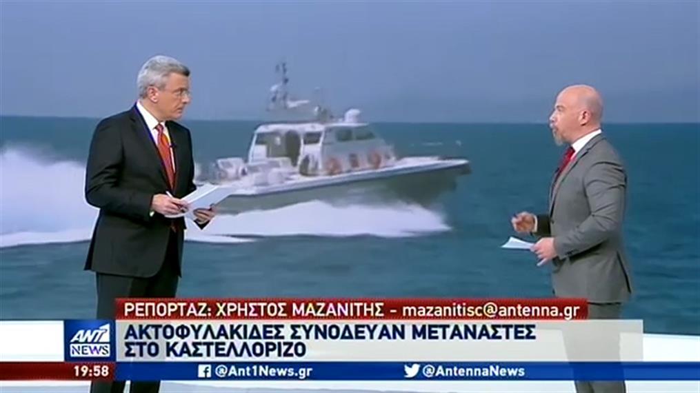 Επεισόδιο με σκάφος της τουρκικής ακτοφυλακής στο Καστελλόριζο