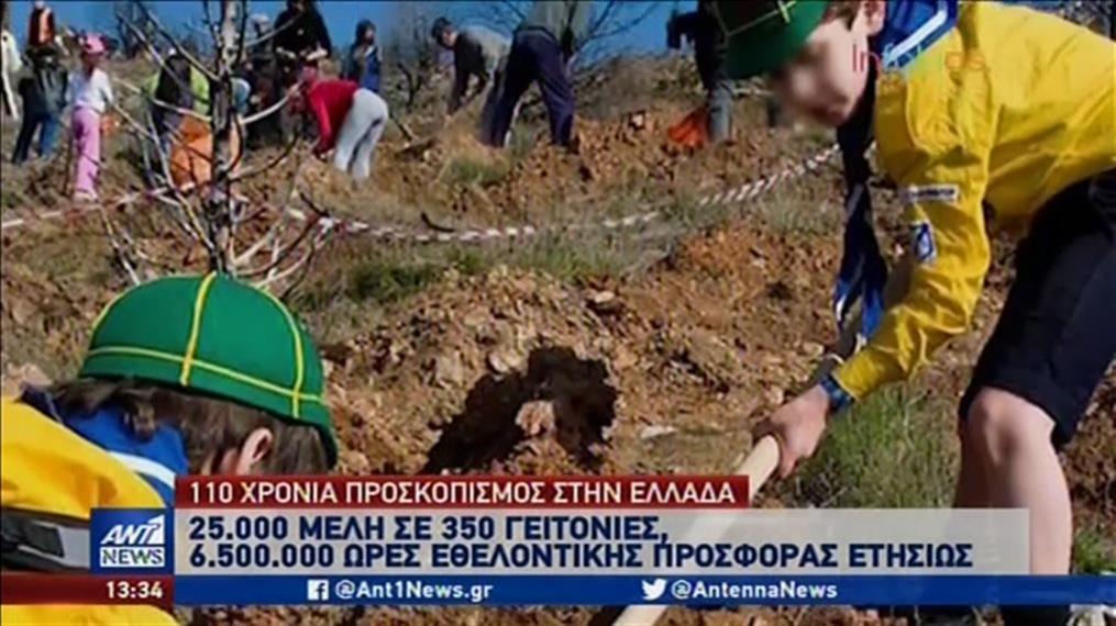 Παγκόσμια Ημέρα Προσκόπου: 110 έτη προσκοπισμού στην Ελλάδα