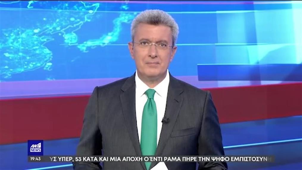 ANT1 NEWS 17-09-2021 ΣΤΙΣ 18:50