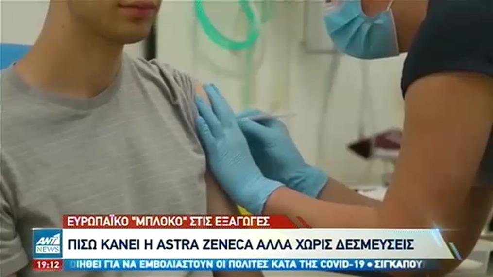 """Κορονοϊός - Εμβόλια: AstraZeneca και Pfizer στο """"στόχαστρο"""" της ΕΕ"""