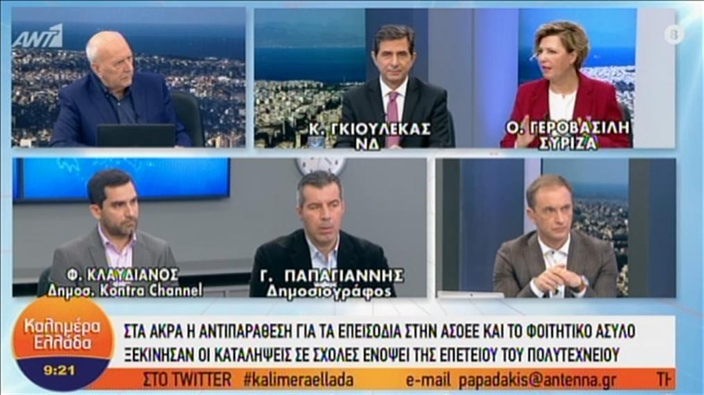 Οι Γκιουλέκας και Γεροβασίλη στην εκπομπή «Καλημέρα Ελλάδα»