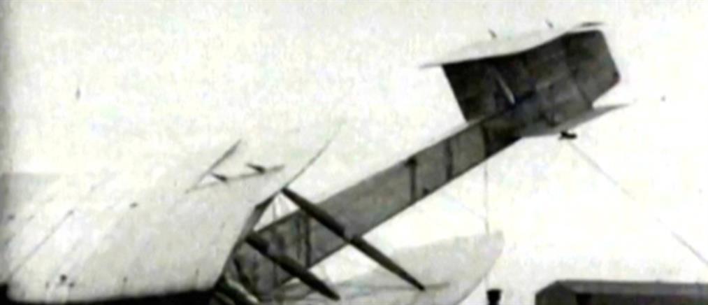 Εκατό χρόνια από την πρώτη απευθείας υπερατλαντική πτήση (βίντεο)
