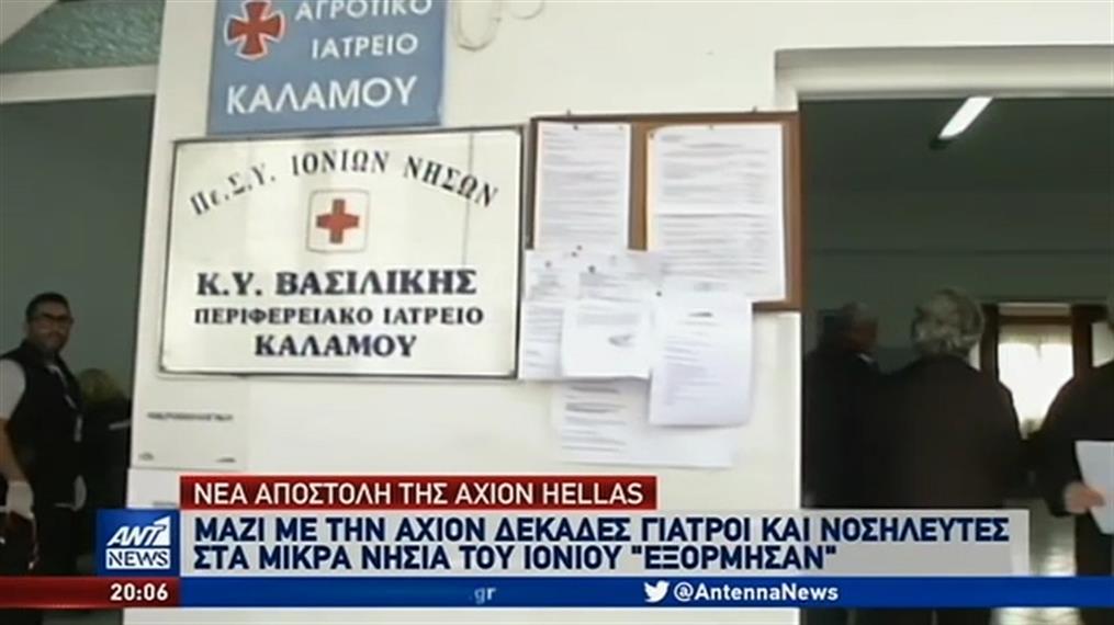 Axion Hellas: Δωρεάν ιατρικές εξετάσεις σε κατοίκους τριών μικρών νησιών