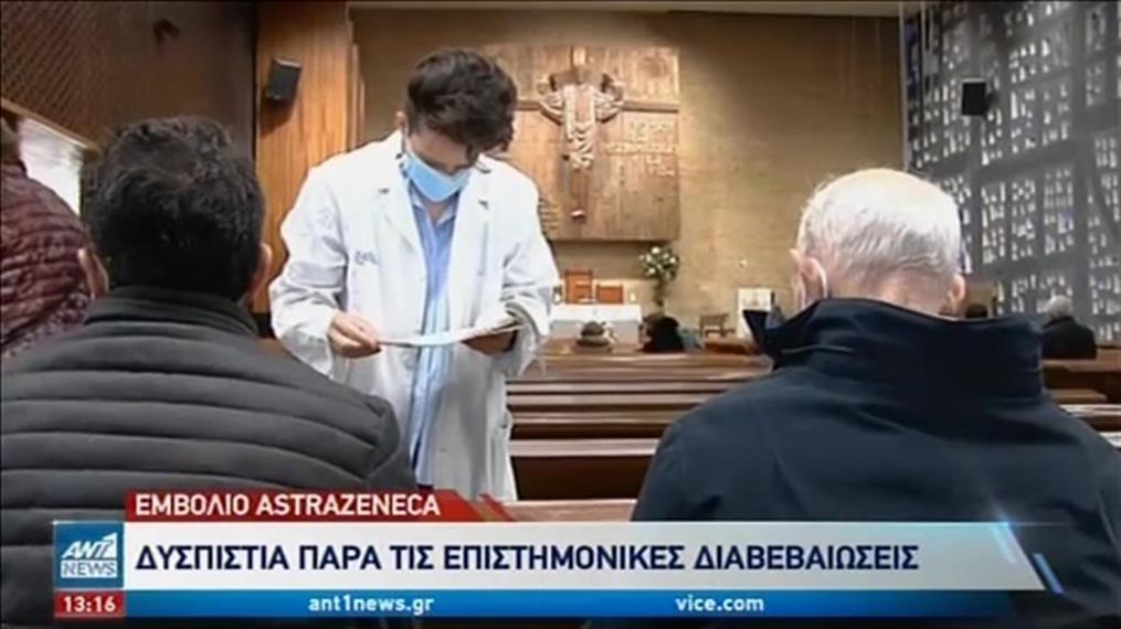 Πανευρωπαϊκές αμφιβολίες για το εμβόλιο της AstraZeneca
