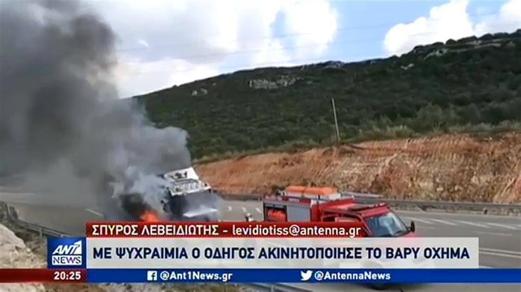 Μεσσηνία: Πυρκαγιά σε φορτηγό εν κινήσει