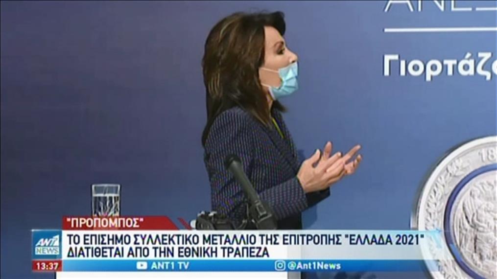 Επίσημο μετάλλιο της Επιτροπής «Ελλάδα 2021»