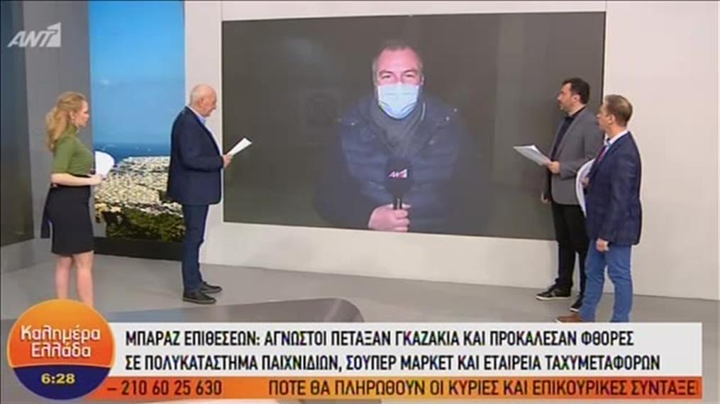 Μπαράζ επιθέσεων με γκαζάκια στην Αθήνα