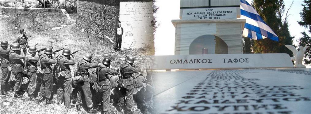 Ολοκαύτωμα Κερδυλίων: από τις πρώτες μαζικές εκτελέσεις αμάχων στην Ελλάδα