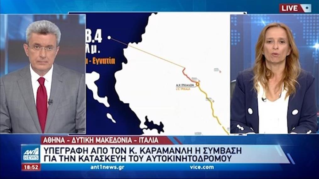 Αθήνα – Δυτική Μακεδονία – Ιταλία: Έπεσαν οι υπογραφές για τον αυτοκινητόδρομο