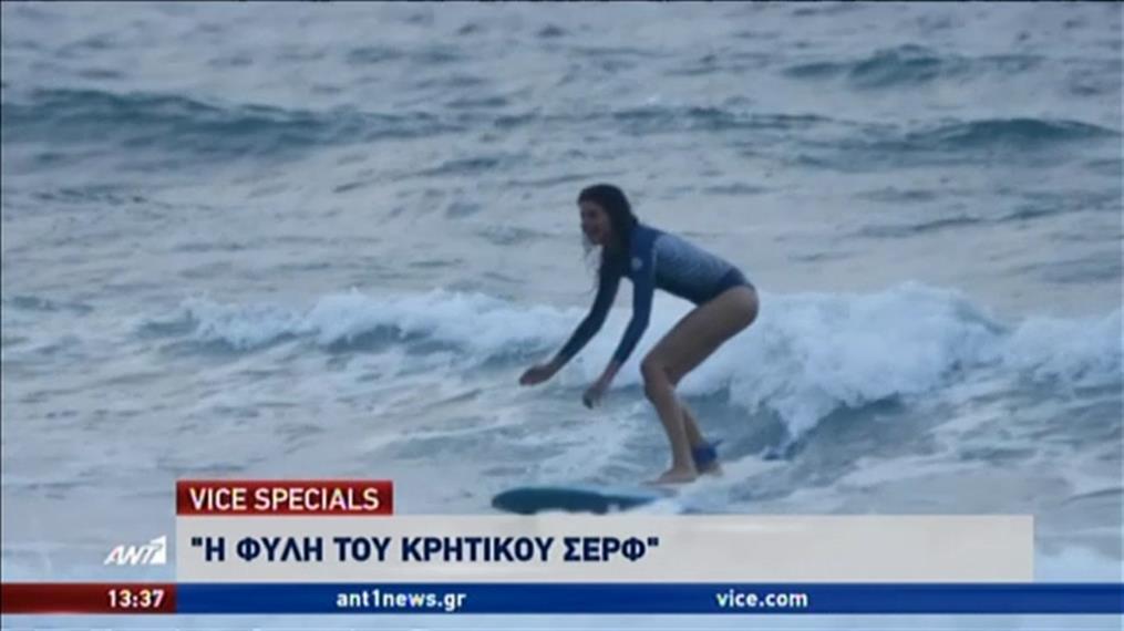 Οι σέρφερ της Κρήτης στο Vice Special