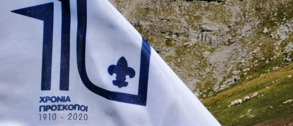 Σώμα Ελλήνων Προσκόπων: επετειακό λογότυπο για τον εορτασμό των 110 ετών