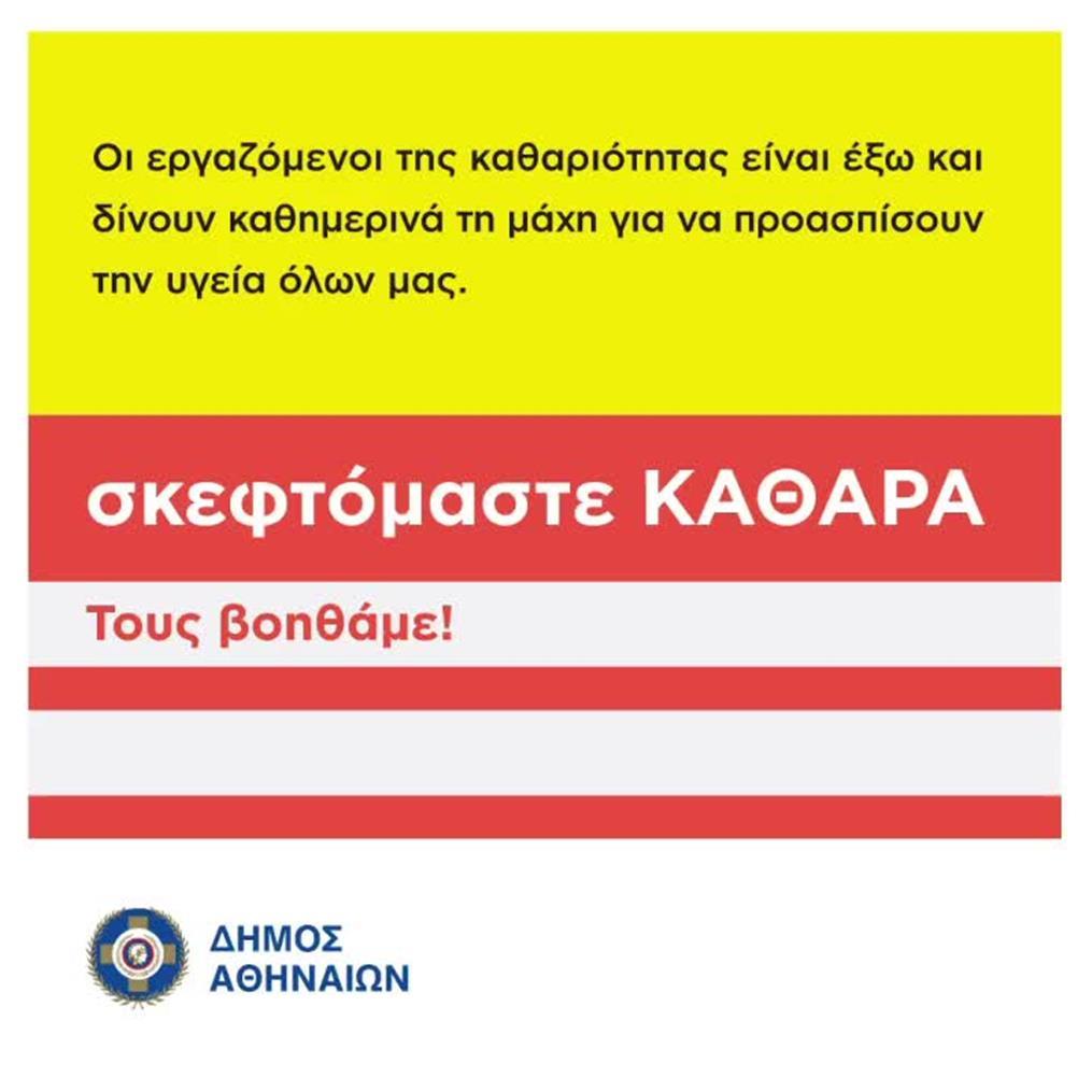 ΣΚΕΦΤΟΜΑΣΤΕ ΚΑΘΑΡΑ - Έτσι βοηθάμε τους εργαζόμενους στην καθαριότητα του Δήμου Αθηναίων