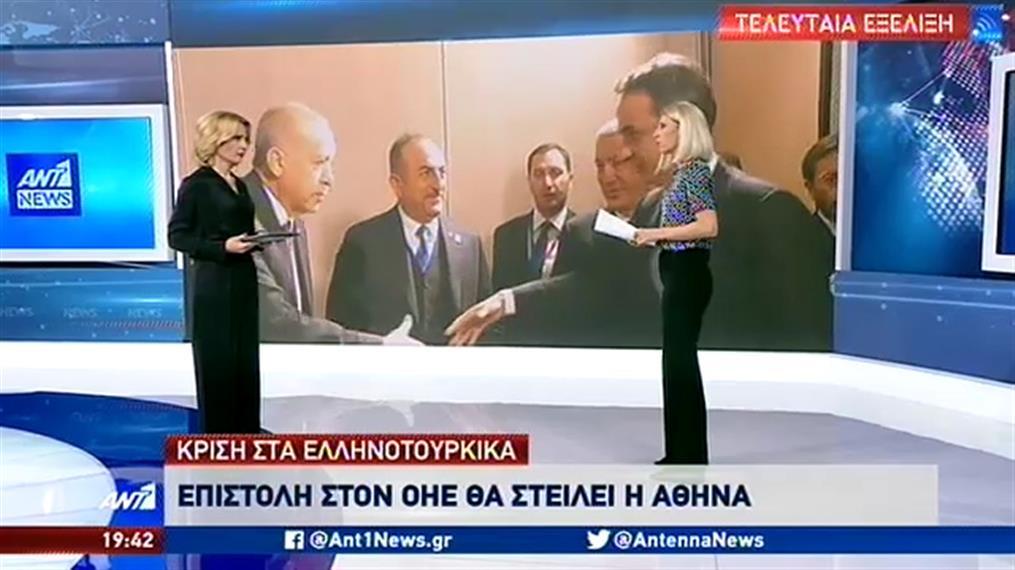 Η απάντηση της Αθήνας στις προκλήσεις της Τουρκίας