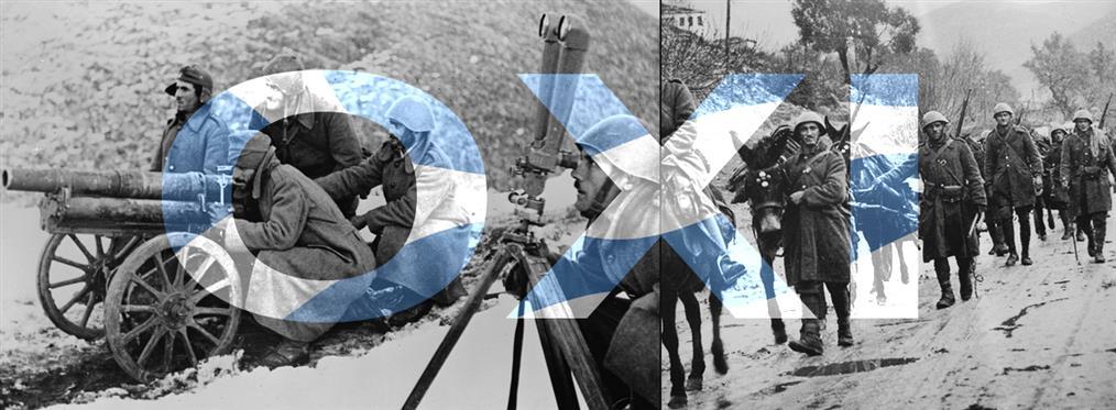 28η Οκτωβρίου: ημέρα μνήμης και εθνικής υπερηφάνειας