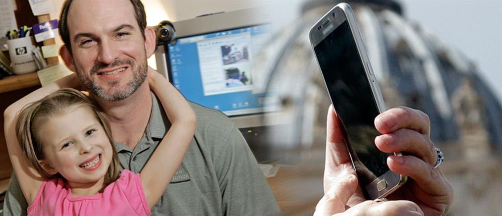 """Έξυπνη εφαρμογή """"λύνει τα χέρια"""" των χωρισμένων γονιών"""