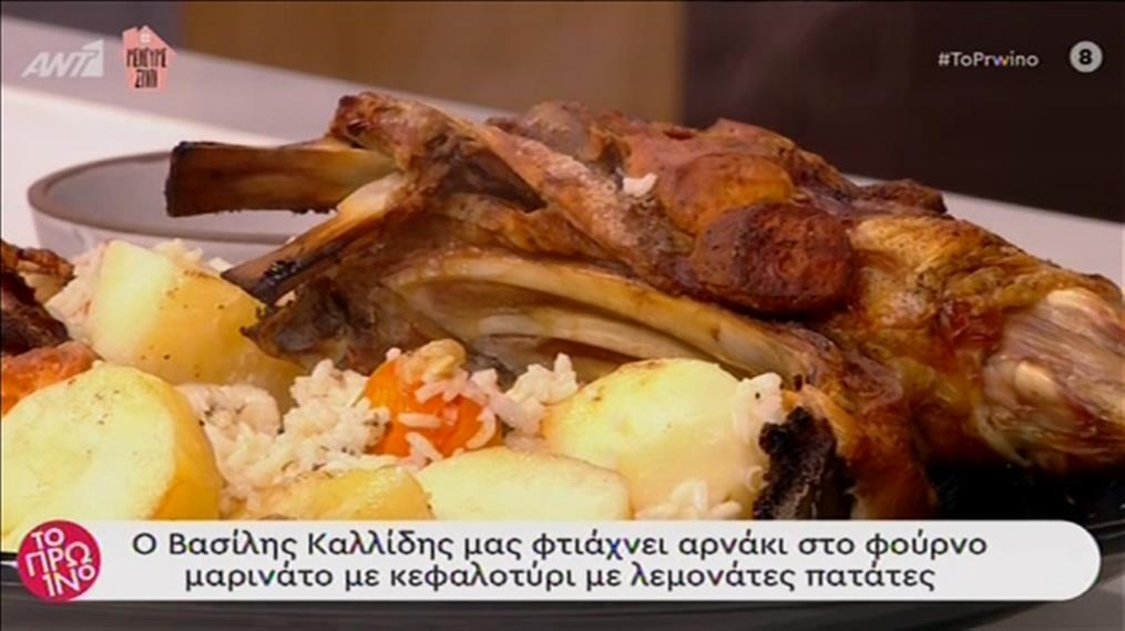 Αρνάκι στο φούρνο μαρινάτο με κεφαλοτύρι με λεμονάτες πατάτες από τον Βασ. Καλλίδη
