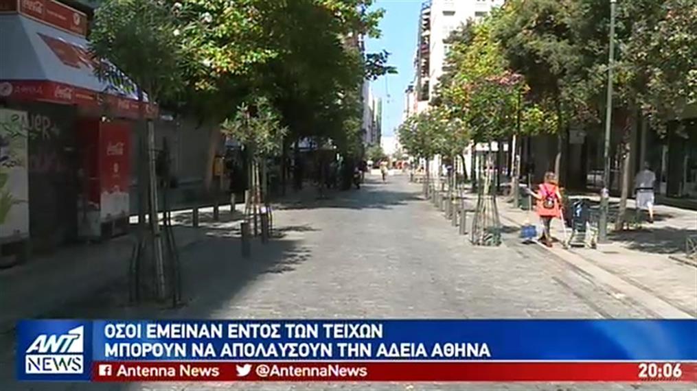 «Έρημη πόλη» η Αθήνα