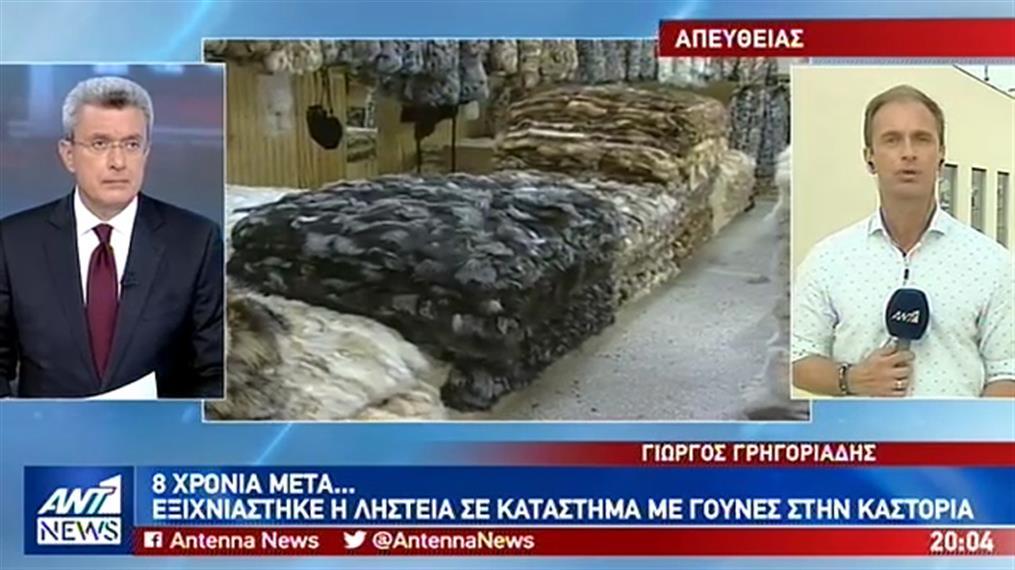 Εξιχνίαση ληστείας στην Καστοριά μετά από… οκτώ χρόνια!
