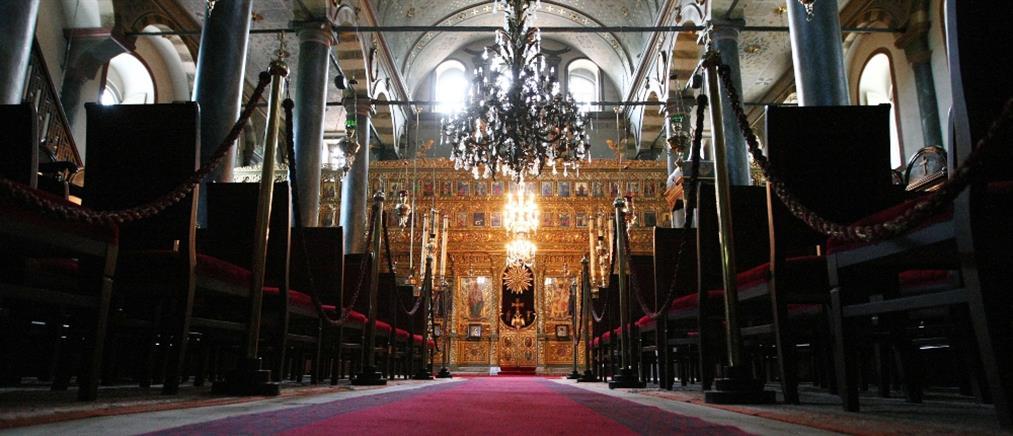 Κορονοϊός: Το Οικουμενικό Πατριαρχείο προσφέρει χρήματα σε Ελλάδα και Τουρκία