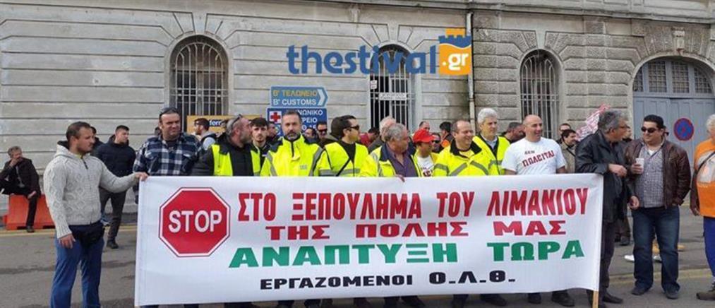 Θεσσαλονίκη: Διαμαρτυρία στο λιμάνι με αφορμή την επίσκεψη Τσίπρα