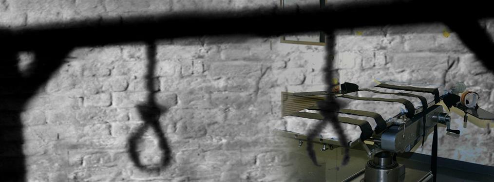 Η ιστορία της θανατικής ποινής