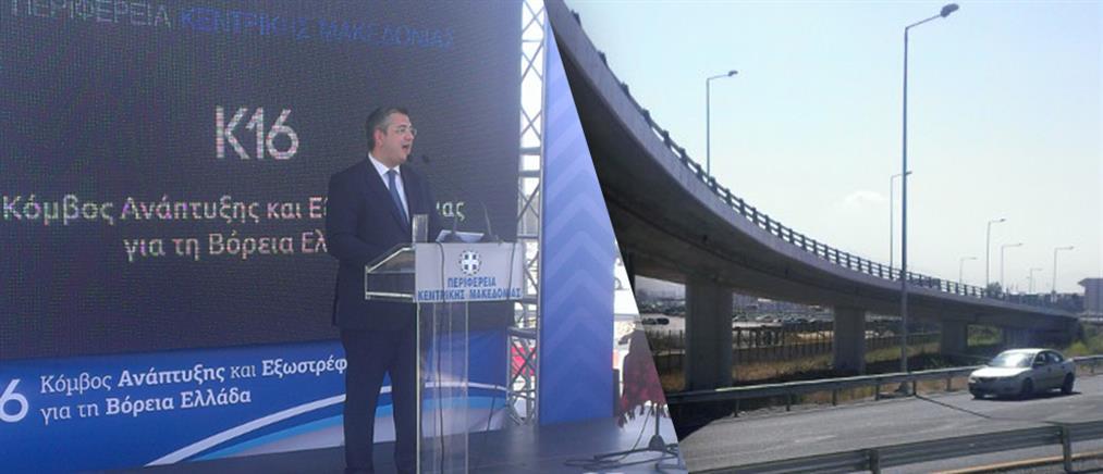 Ο Τζιτζικώστας παρέδωσε στην κυκλοφορία τη νέα δυτική είσοδο της Θεσσαλονίκης