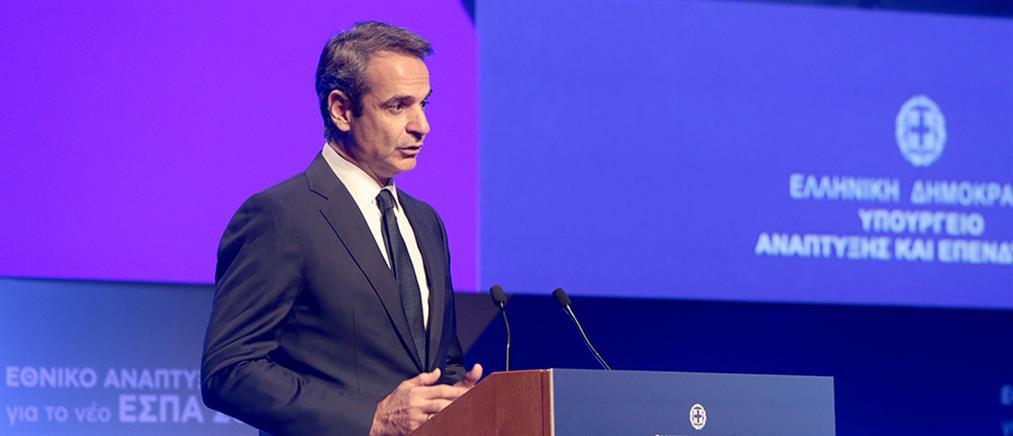 Μητσοτάκης: Στοίχημα για τη γόνιμη ανάπτυξη το νέο ΕΣΠΑ