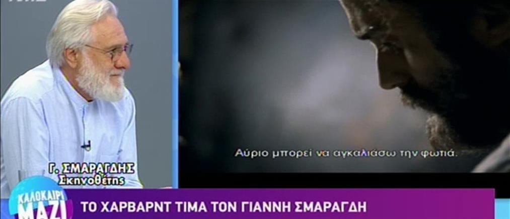 """Γιάννης Σμαραγδής στο """"Καλοκαίρι Μαζί"""": είναι επικίνδυνο να είσαι Έλληνας στην... Ελλάδα! (βίντεο)"""