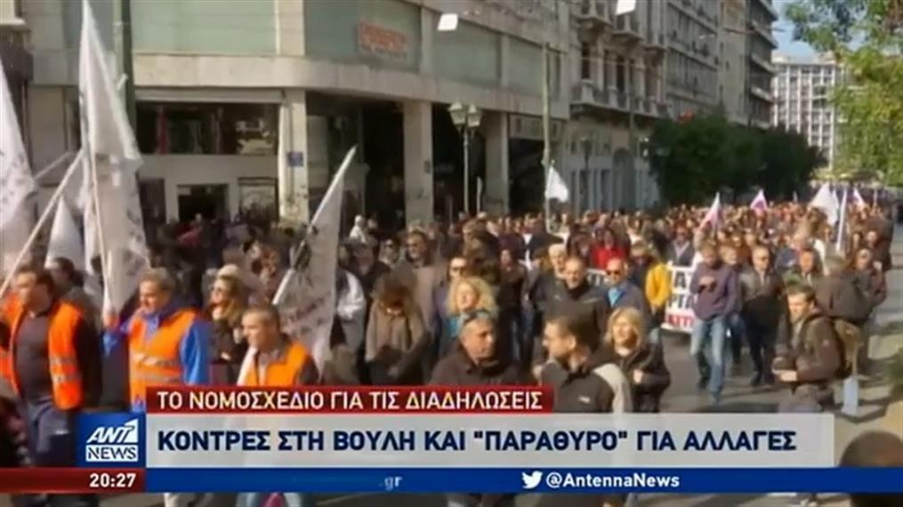 Διορθωτικές κινήσεις στο νομοσχέδιο για τις διαδηλώσεις