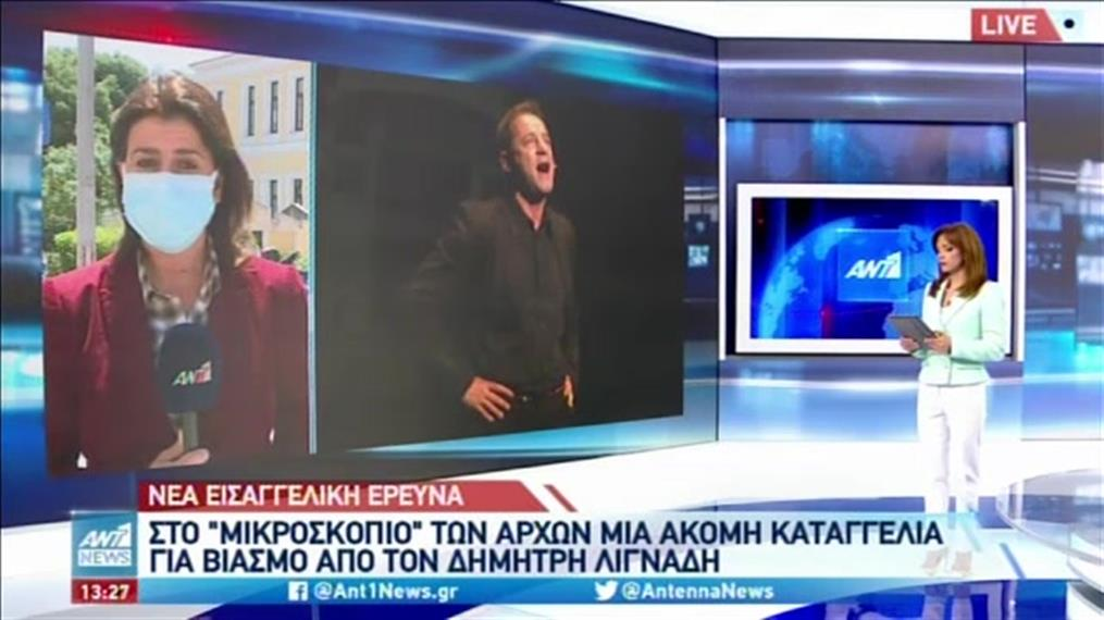 Δημήτρης Λιγνάδης: νέα έρευνα για βιασμούς