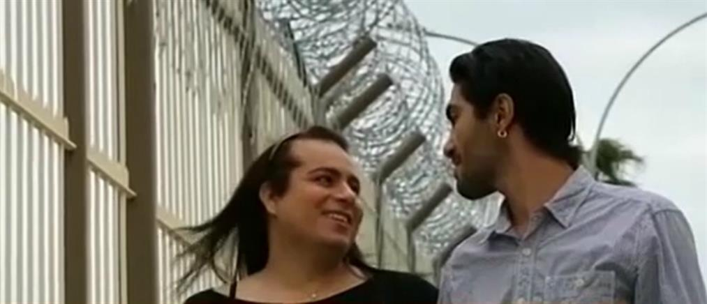 Έρωτας πίσω από τα κάγκελα για δύο φυλακισμένους (βίντεο)