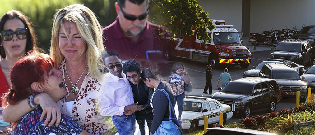 Μακελειό με 17 νεκρούς σε σχολείο της Φλόριντα (βίντεο)