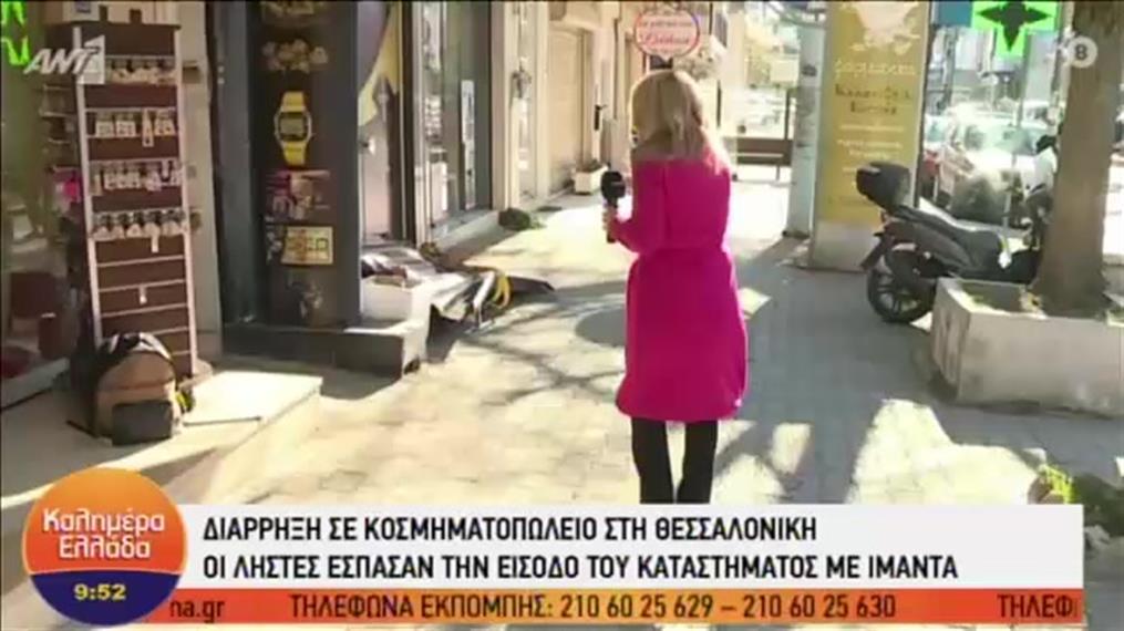 Διάρρηξη σε κοσμηματοπωλείο στη Θεσσαλονίκη