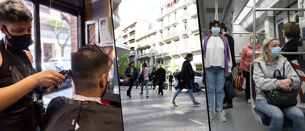 Κορονοϊός: Έλεγχοι για την τήρηση των μέτρων σε πολίτες και επιχειρήσεις