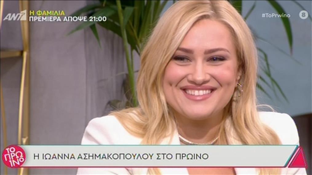 Η Ιωάννα Ασημακοπούλου στην εκπομπή «Το Πρωινό»