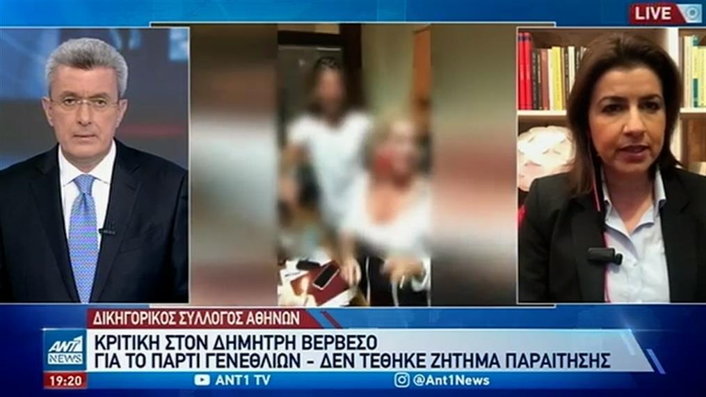 Οι δικηγόροι της Αθήνας αποδοκίμασαν το πάρτι Βερβεσού