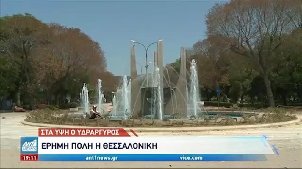 Άδεια πόλη ήταν σήμερα η Θεσσαλονίκη, εξαιτίας του καύσωνα