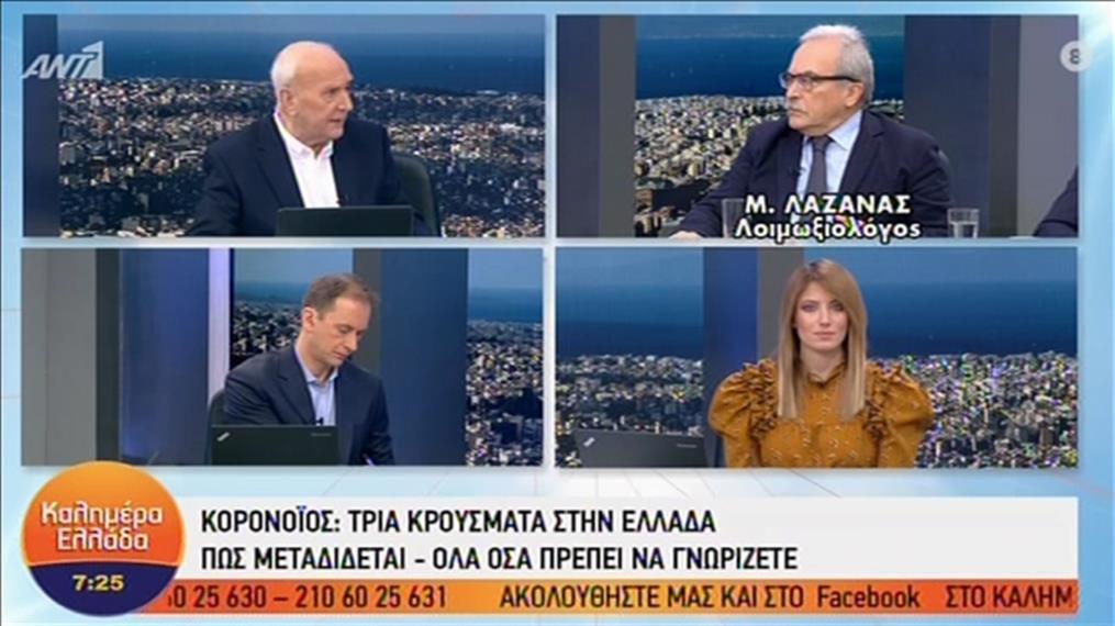 """Ο λοιμωξιολόγος Μ. Λαζανάς στην εκπομπή """"Καλημέρα Ελλάδα"""""""