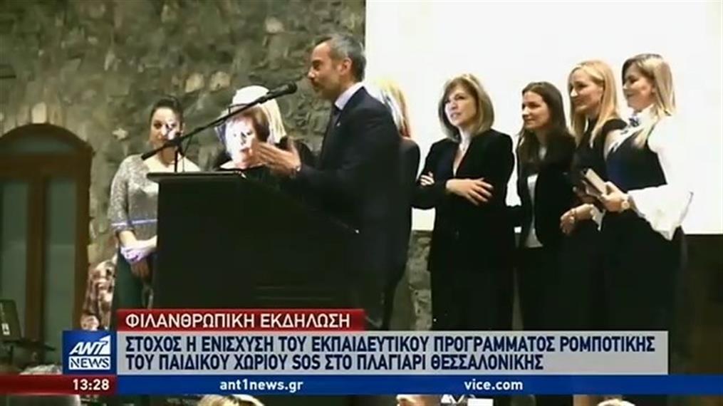 Φιλανθρωπική εκδήλωση για το χωριό SOS Θεσσαλονίκης