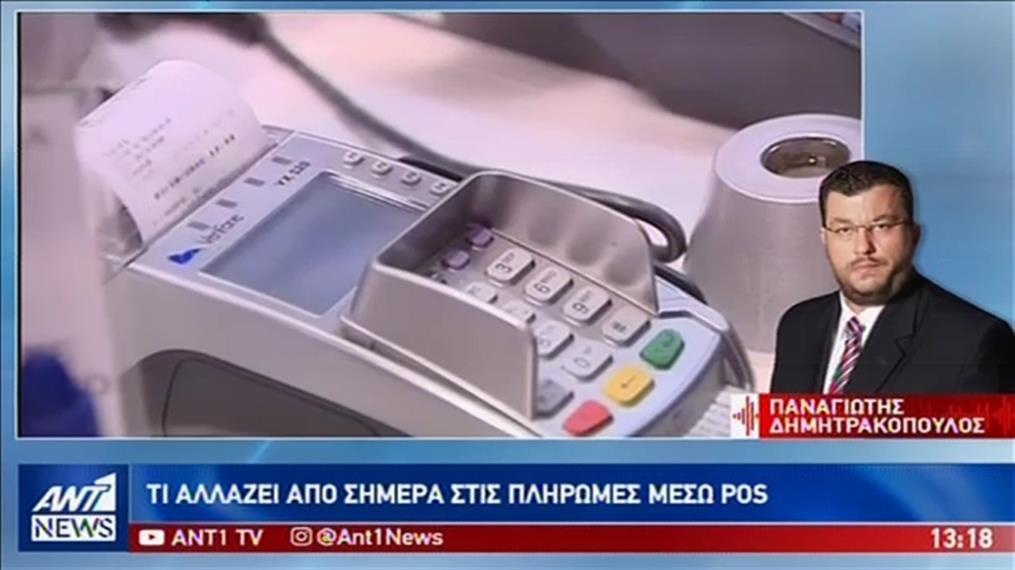 Τι αλλάζει σε πληρωμές με κάρτες