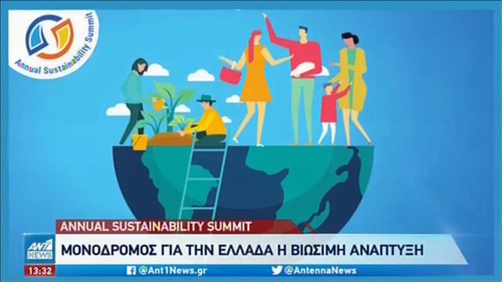 Annual Sustainability Summit για 5η χρονιά
