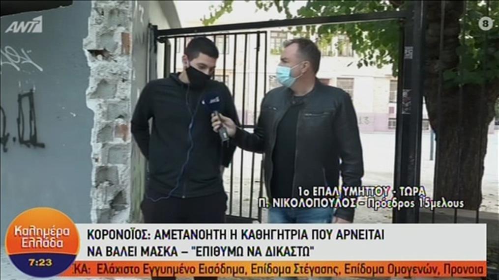 Συνελήφθη καθηγήτρια σχολείου αρνήτρια της μάσκας