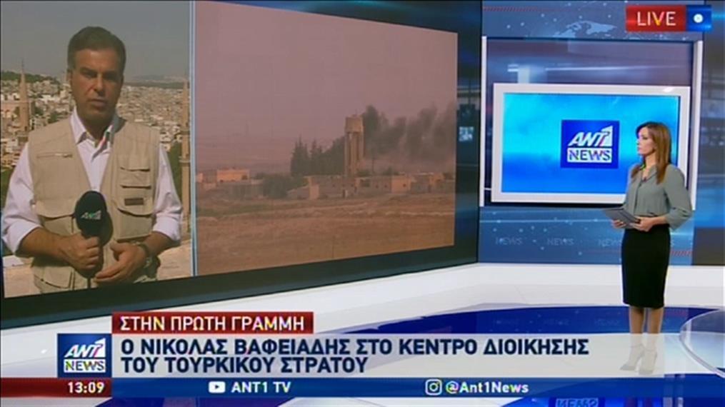 Ο ΑΝΤ1 στην πρώτη γραμμή της μάχης Τουρκίας – Συρίας