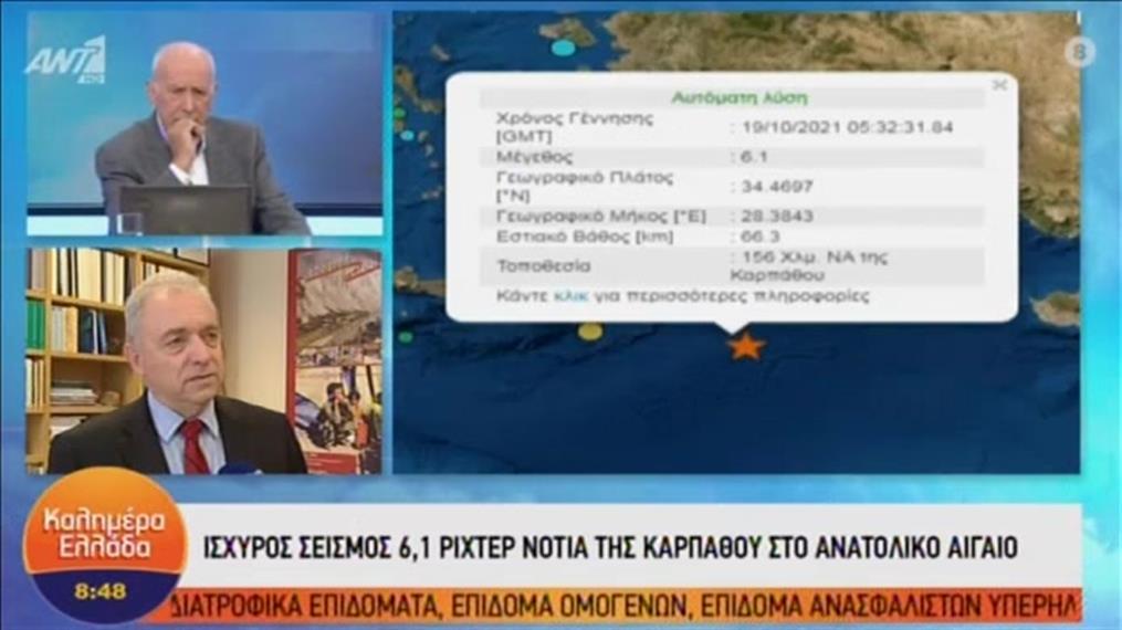 Σεισμός στην Κάρπαθο: Λέκκας - Τσελέντης στο «Καλημέρα Ελλάδα»
