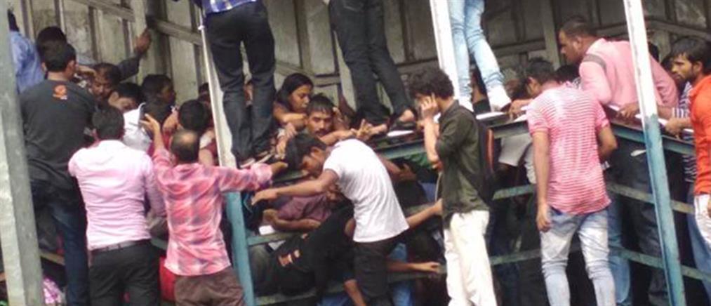 Τραγωδία: ποδοπατήθηκαν μέχρι θανάτου (βίντεο)
